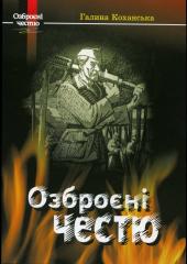 Озброєні честю - фото обкладинки книги