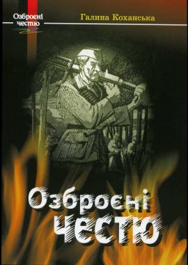 Озброєні честю - фото книги