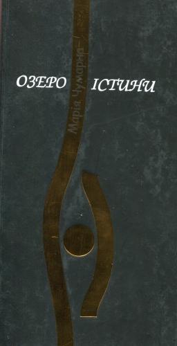 Книга Озеро істини
