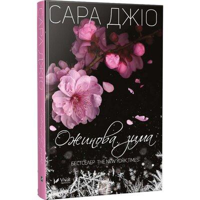 Книга Ожинова зима