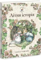 Ожиновий Живопліт. Літня історія - фото обкладинки книги