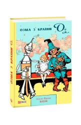 Озма з країни Оз - фото обкладинки книги