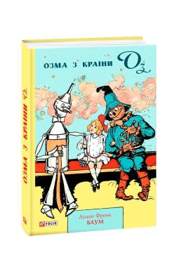Озма з країни Оз - фото книги