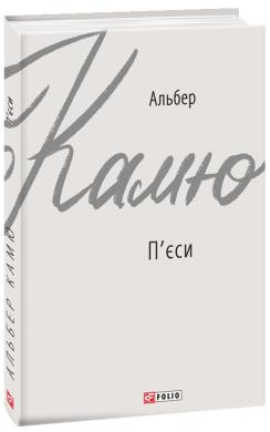 П'єси (серійна обкладинка) - фото книги