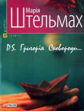 P. S. Григорія Сковороди - фото книги
