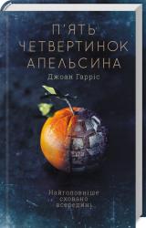 П'ять четвертинок апельсина - фото обкладинки книги