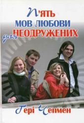 П'ять мов любови для неодружених - фото обкладинки книги