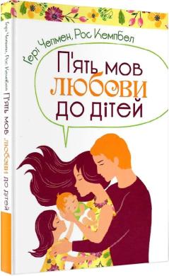 П'ять мов любови до дітей - фото книги