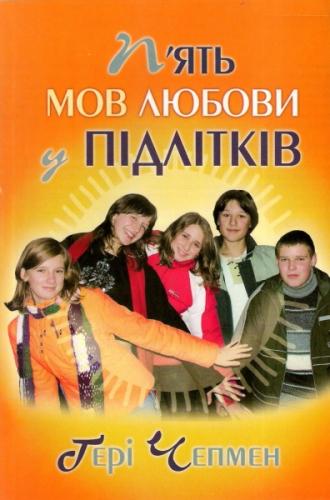 Книга П'ять мов любови у підлітків