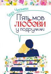 П'ять мов любови у подружжі - фото обкладинки книги