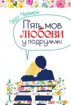 Книга П'ять мов любови у подружжі