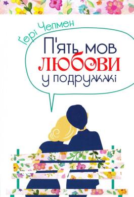 П'ять мов любови у подружжі - фото книги