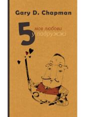 П'ять мов любови у подружжі (оновлене видання) - фото обкладинки книги