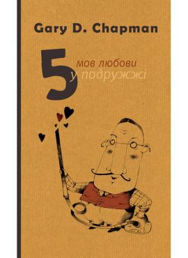 П'ять мов любови у подружжі (оновлене видання) - фото книги