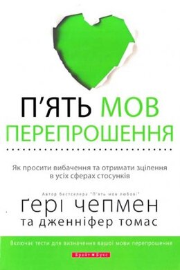 П'ять мов перепрошення - фото книги