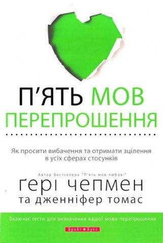 Книга П'ять мов перепрошення