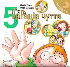 Книга П'ять органів чуття