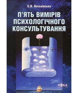 П'ять вимірів психологічного консультування - фото книги