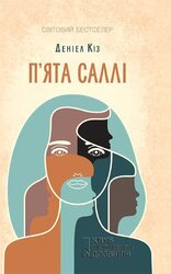П'ята Саллі - фото обкладинки книги