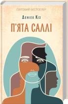 Книга П'ята Саллі