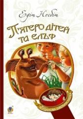 П'ятеро дітей та ельф - фото обкладинки книги