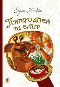 П'ятеро дітей та ельф - фото книги