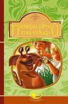 Книга П'ятеро дітей та ельф