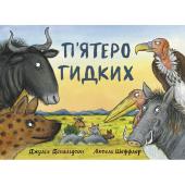 П'ятеро Гидких - фото обкладинки книги