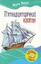 Книга П'ятнадцятирічний капітан