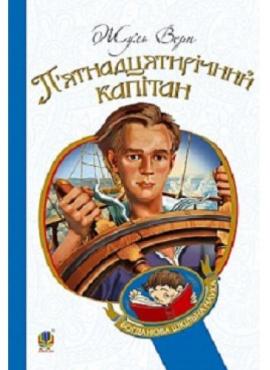 П'ятнадцятирічний капітан - фото книги