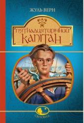 """П'ятнадцятирічний капітан. Серія """"Світовид"""" - фото обкладинки книги"""