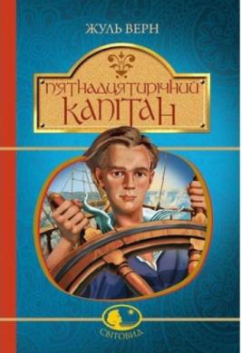 """П'ятнадцятирічний капітан. Серія """"Світовид"""" - фото книги"""