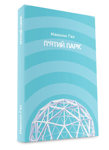 Книга П'ятий парк