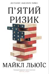 П'ятий ризик - фото обкладинки книги