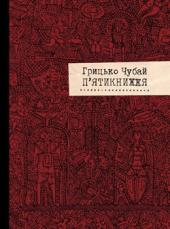 П'ятикнижжя - фото обкладинки книги