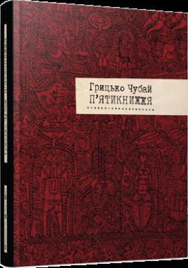 П'ятикнижжя - фото книги