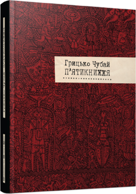 Книга П'ятикнижжя