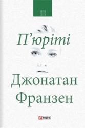 П'юріті - фото обкладинки книги
