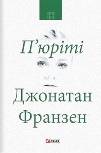 П'юріті - фото книги