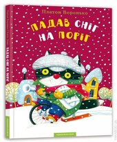 Падав сніг на поріг - фото обкладинки книги