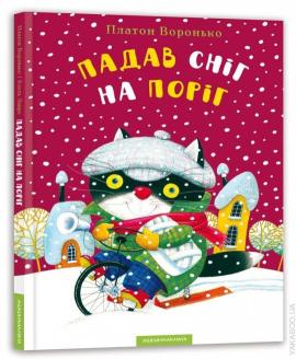 Падав сніг на поріг - фото книги