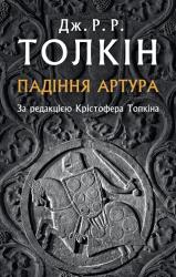 Падіння Артура - фото обкладинки книги