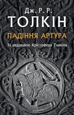 Падіння Артура - фото книги