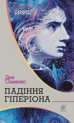 Падіння Гіперіона - фото обкладинки книги