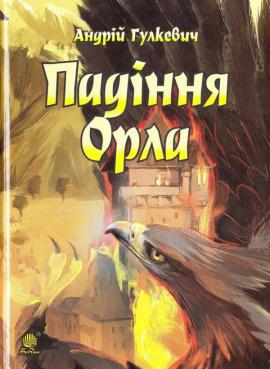 Падіння Орла - фото книги
