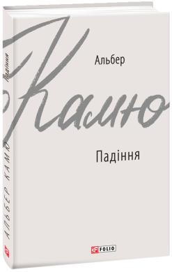 Падіння (серійна обкладинка) - фото книги