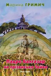 Падре Балтазар на прізвисько Тойво - фото обкладинки книги