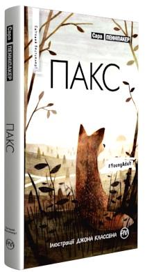 Книга Пакс