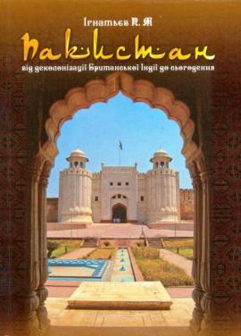 Пакистан: від деколонізації Британської Індії до сьогодення - фото книги
