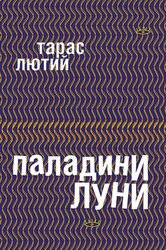 Паладини луни - фото обкладинки книги